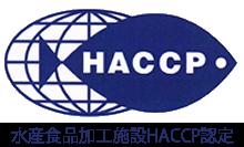 HACCP取得の食品加工センター